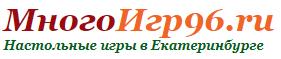 Купить настольные игры в Екатеринбурге | интернет магазин настольных игр mnogoigr96.ru | Екатеринбург